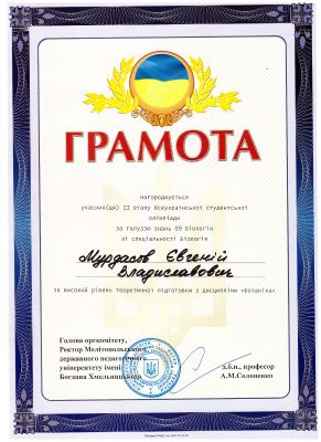 gramota Murdasov apr 2019-1