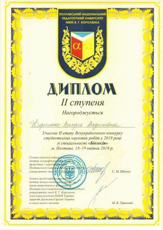 gramota_Kyrychenko1